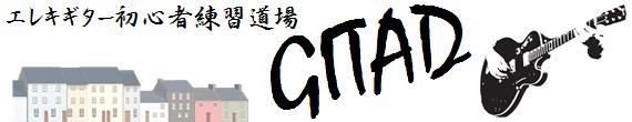 エレキギター初心者練習道場GITAD